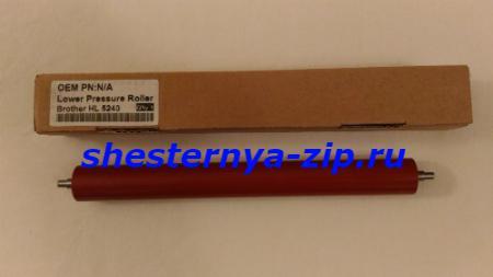 Резиновый (прижимной) вал Brother HL 5240/5250/5280/MFC-8460