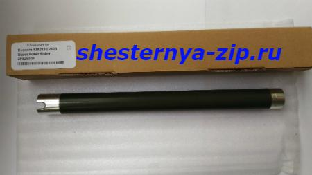 Тефлоновый вал Kyocera FS-1028MFP 302H425010 / 2H425010
