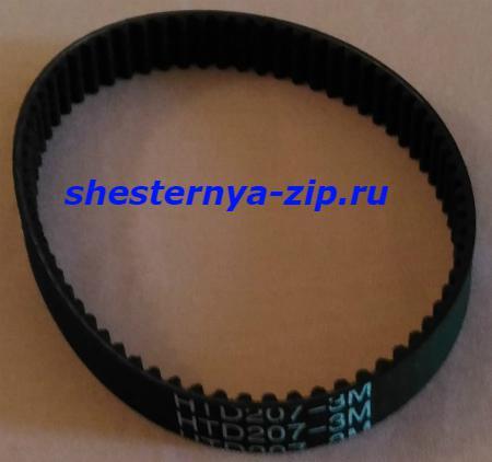 Ремень для шредера HTD 207-3m-9mm