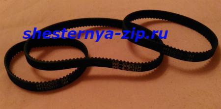 Ремень для шредера HTD 207-3m-9mm (комплект 3 штуки)
