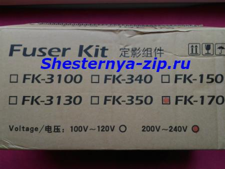 302PH93014 | FK-171 | 302PH93012 | 302PH93011 | 302PH93010 | 302PH93013 Печь в сборе FK-171 FK-130 / FK-150 / FK-170 /  Kyocera Mita ECOSYS M2030dn / M2035dn / M2530dn / M2535dn / P2035D / P2135D / 1024MFP / 1028 / 1030MFP / 1035MFP / 1100 / 1110 / 1120D